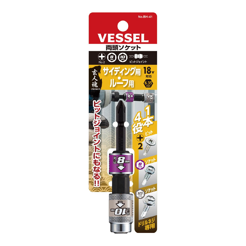 Socket 2 đầu - No. BH-41(socket lục giác 8/10mm, +2x65 1 cái)