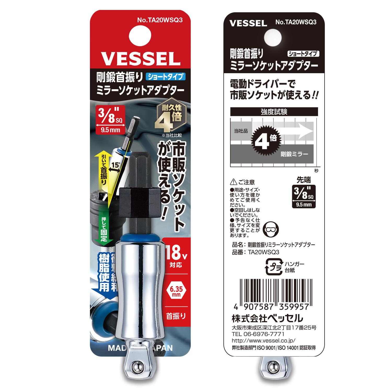 """Đầu chuyển đổi socket gương cứng, đầu xoay """"GO-TAN"""" - No.TA20WSQ3(3/8'' SQ 9.5mm loại ngắn)"""